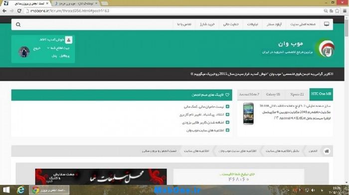 mobone.ir.forum