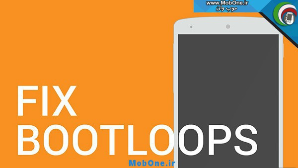 fix-problem-bootloop-mobone.ir