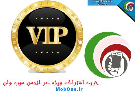 icon_vip MobOne
