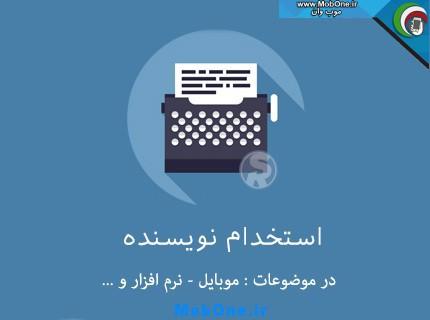 استخدام نویسنده موبایل
