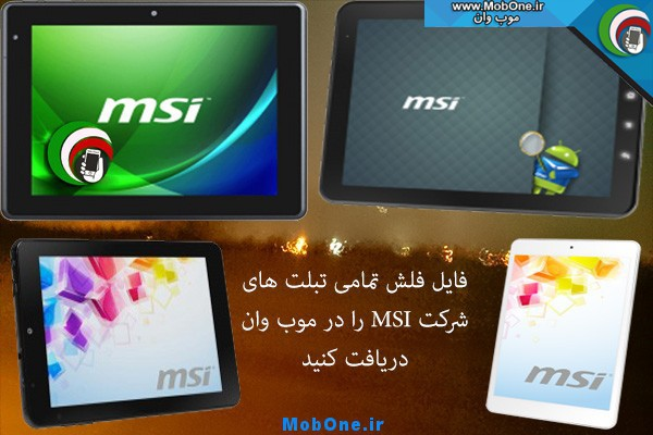 download-all-firmware-msi