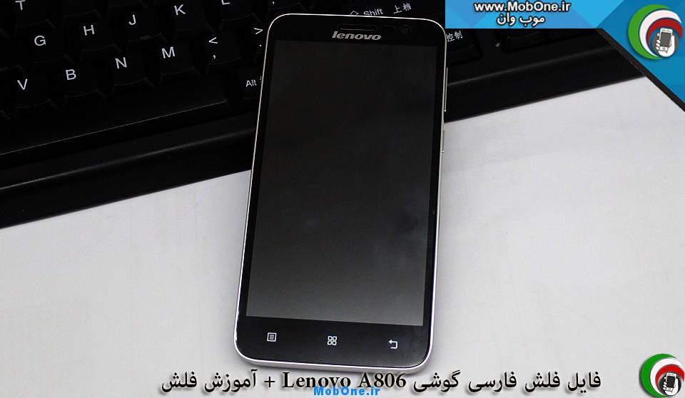 lenovo-a806