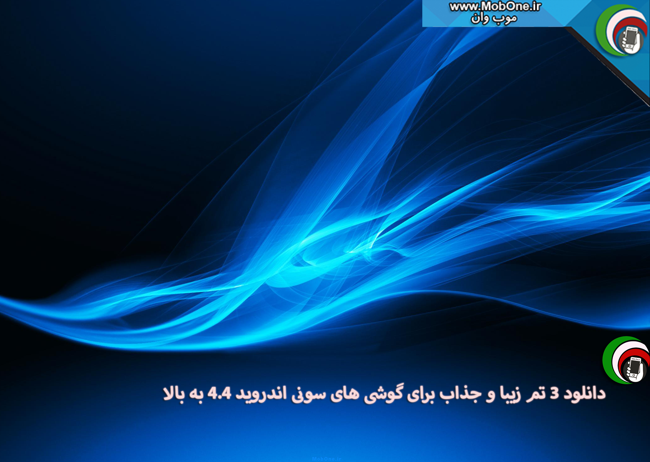 semc_theme_wallpaper_smoke_blue