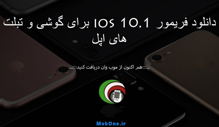 download_firmware_ios-10-1_mobone-ir