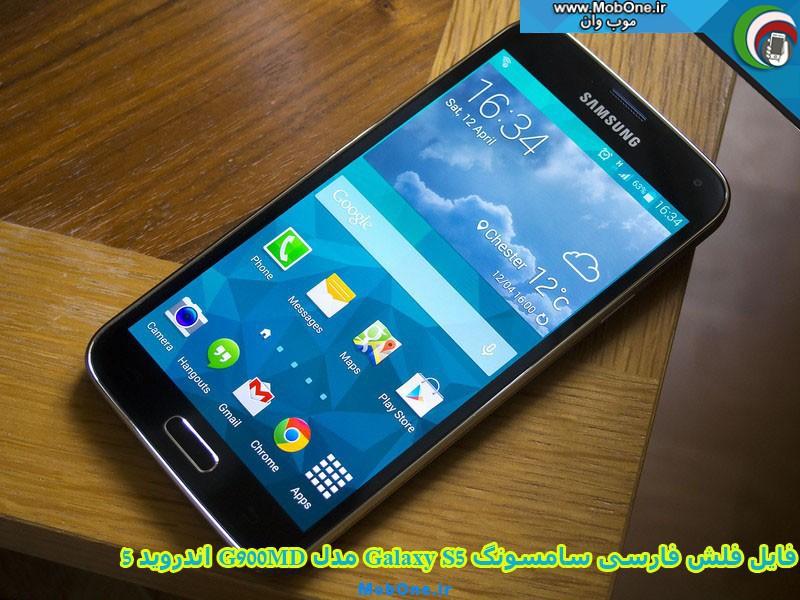 G900MD Farsi Firmware