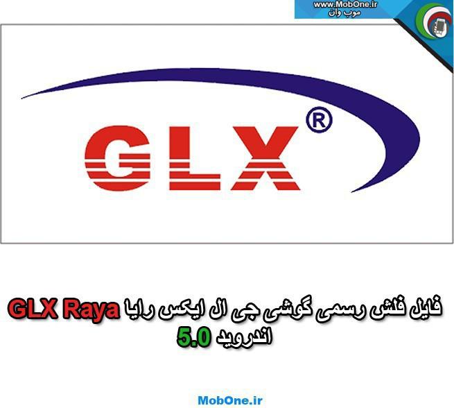 جی ال ایکس رایا GLX Raya