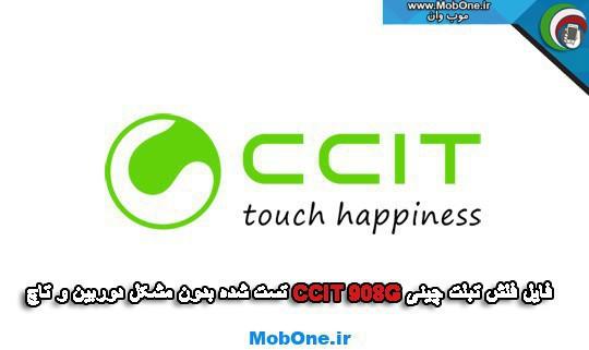 فایل فلش CCIT 908G