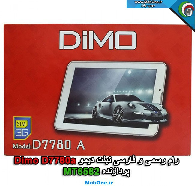 فایل فلش Dimo-7780A