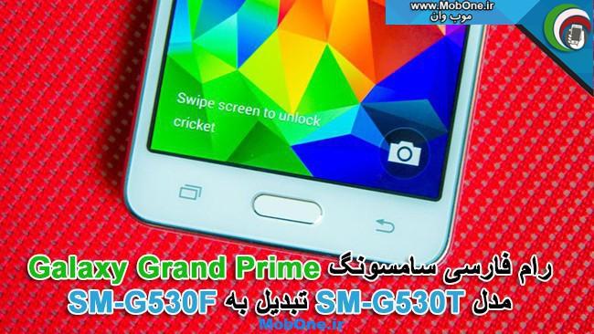 رام فارسی G530T