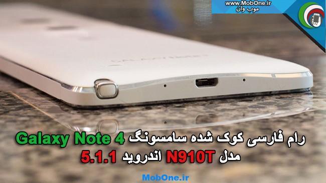 رام فارسی N910T