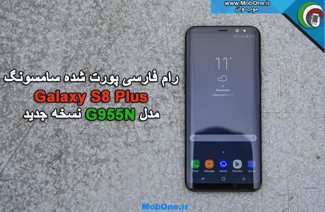 فایل فلش فارسی G955N