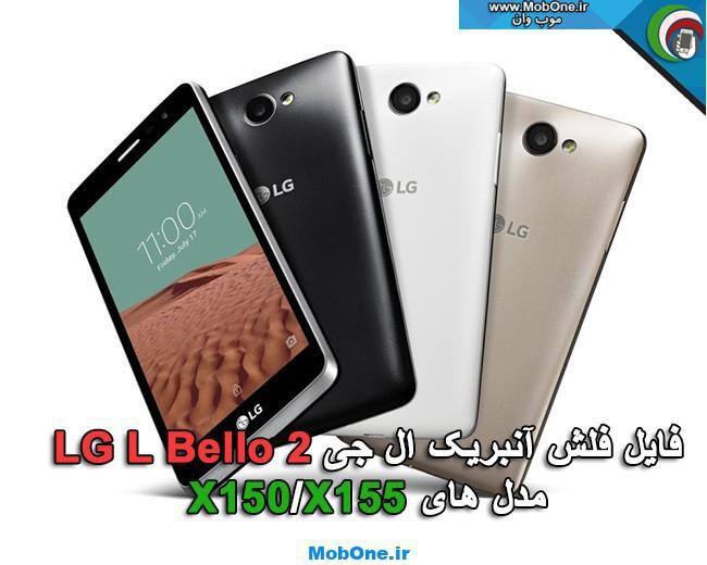 فایل فلش LG L Bello 2