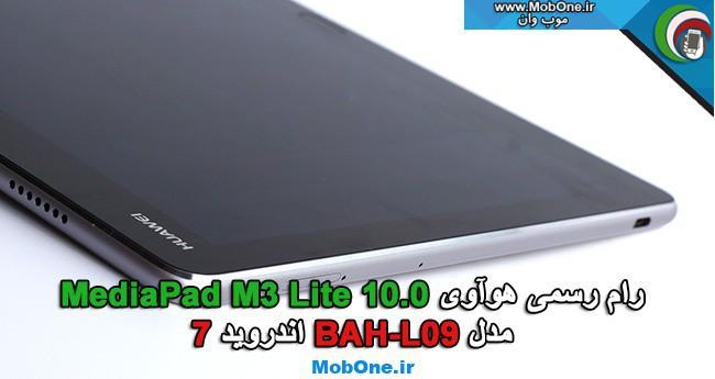 BAH-L09 رام رسمی