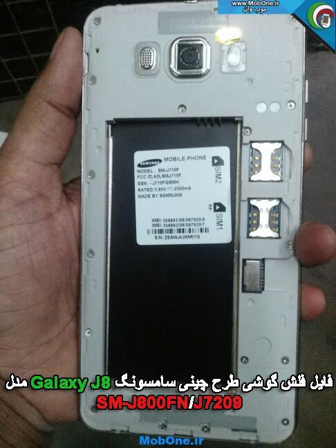 فایل فلش SM-J800FN