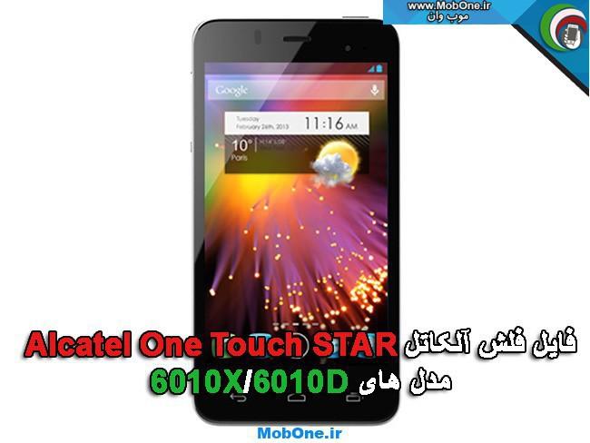 فایل فلش Alcatel One Touch STAR