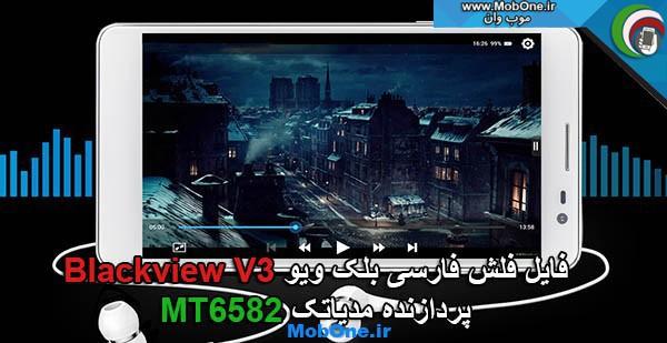 فایل فلش Blackview V3