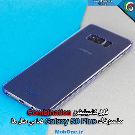 فایل کامبینیشن Galaxy S8 Plus