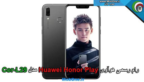 رام رسمی Huawei Honor Play