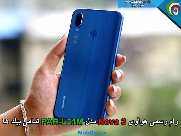 رام رسمی Huawei Nova 3