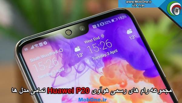 رام Huawei P20