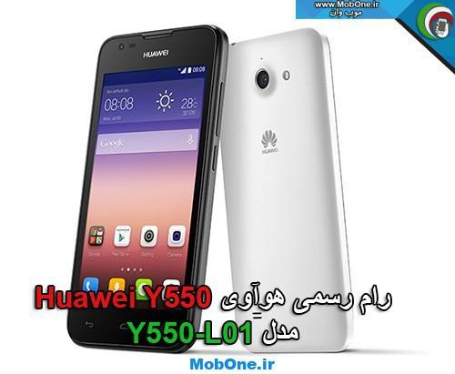 رام Huawei Y550