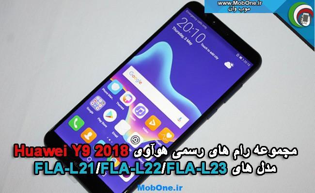 فایل فلش Huawei Y9 2018