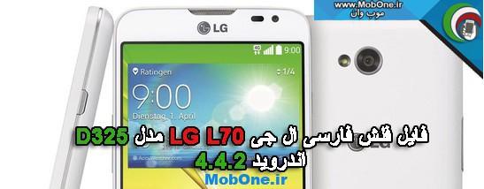 فایل فلش LG L70