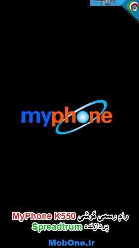 فایل فلش MyPhone K550