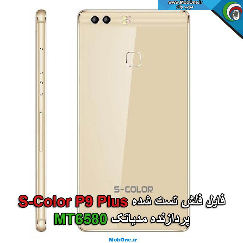 فایل فلش S-Color P9 Plus