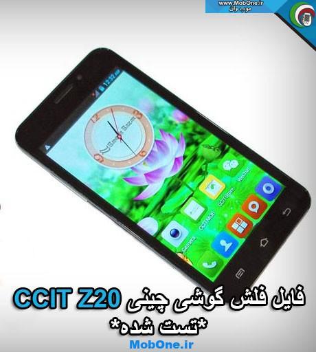 فایل فلش CCIT Z20