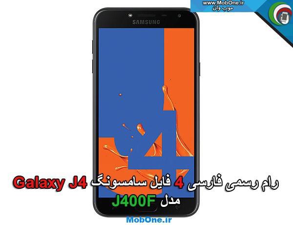 رام 4 فایل Galaxy J4