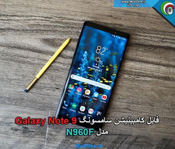 کامبینیشن n960f