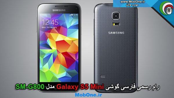 رام فارسی SM-G800