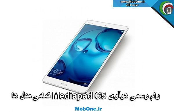 رام Mediapad C5
