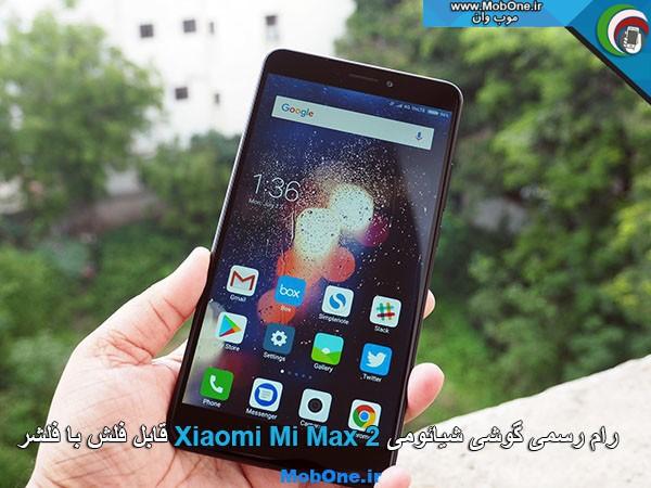 فایل فلش Xiaomi Mi Max 2