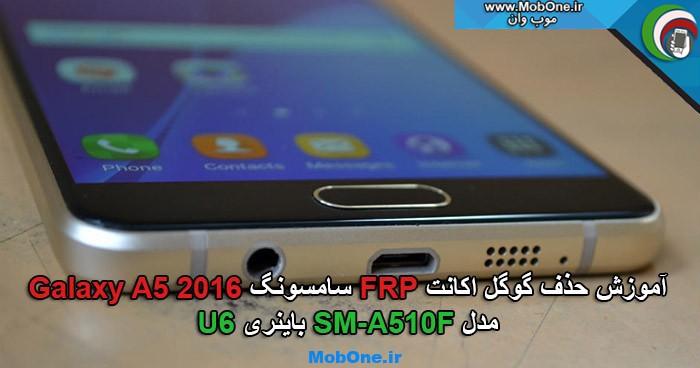 حذف گوگل اکانت Galaxy A5 2016