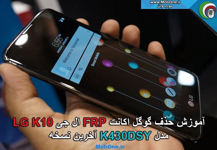 LG K10 FRP Bypass