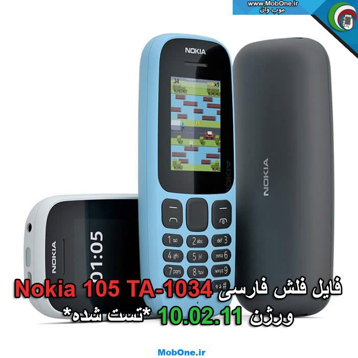 فایل فلش فارسی Nokia 105 TA-1034