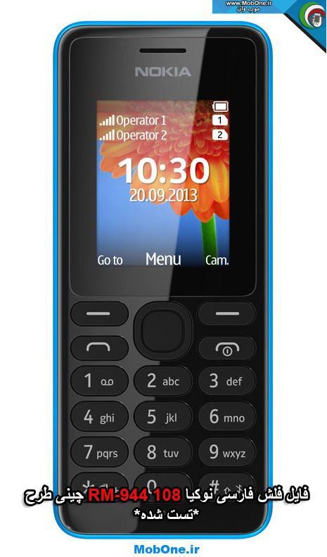 فایل فلش Nokia 108 RM-944 چینی