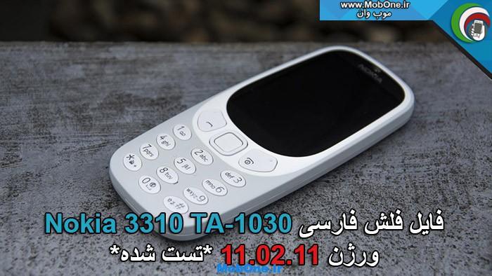 فایل فلش فارسی Nokia 3310