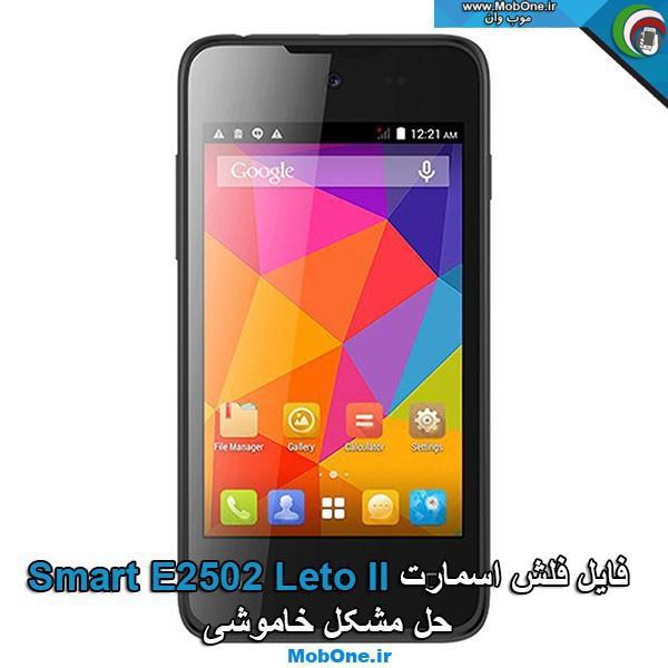 فایل فلش Smart E2502
