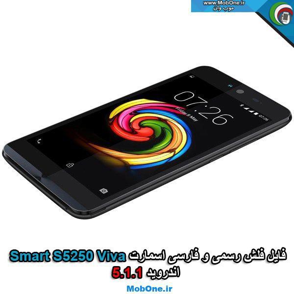 فایل فلش Smart S5250 Viva