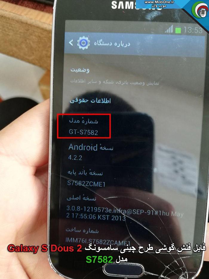 فایل فلش گوشی طرح چینی S7582