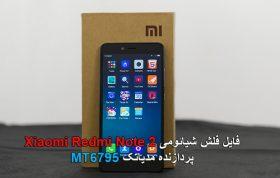 فایل فلش Xiaomi Redmi Note 2