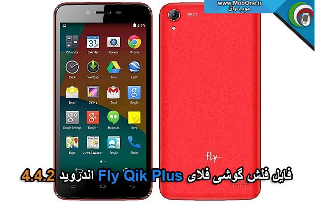 فایل فلش Fly Qik Plus