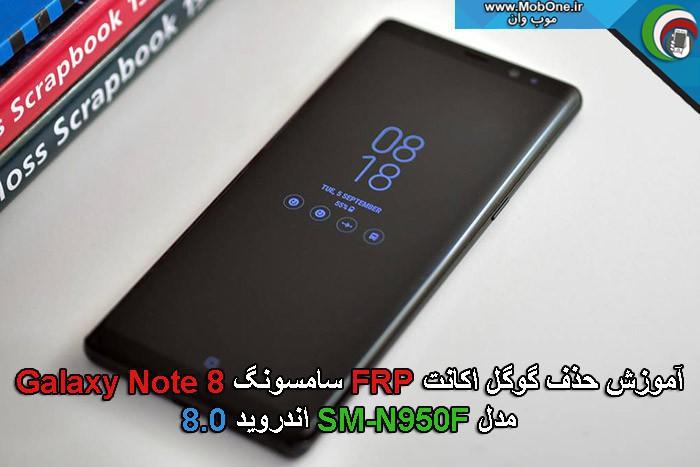 حذف گوگل اکانت N950F