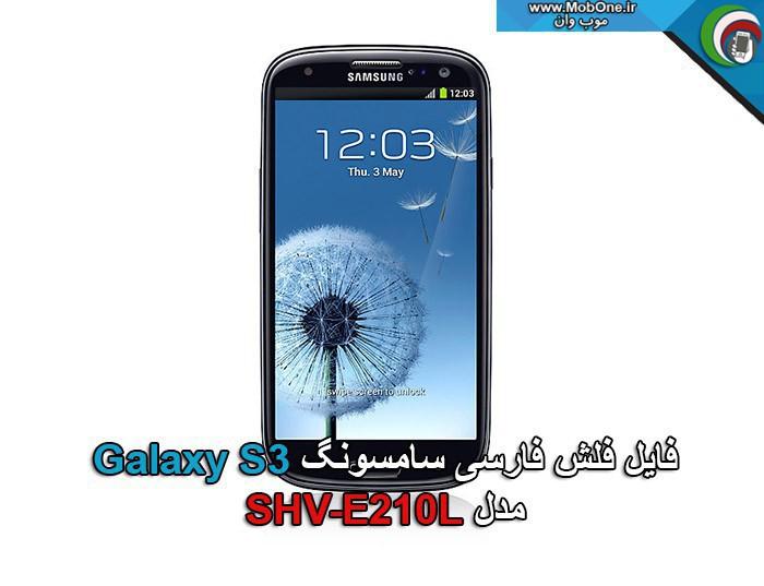 فایل فلش فارسی SHV-E210L
