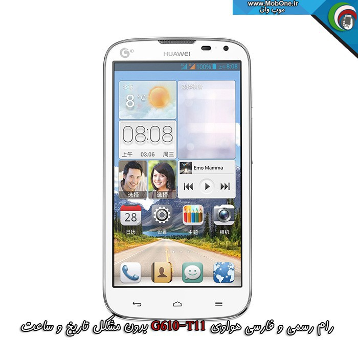رام فارسی G610-T11
