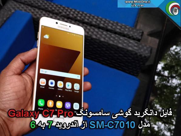دانگرید Galaxy C7 Pro