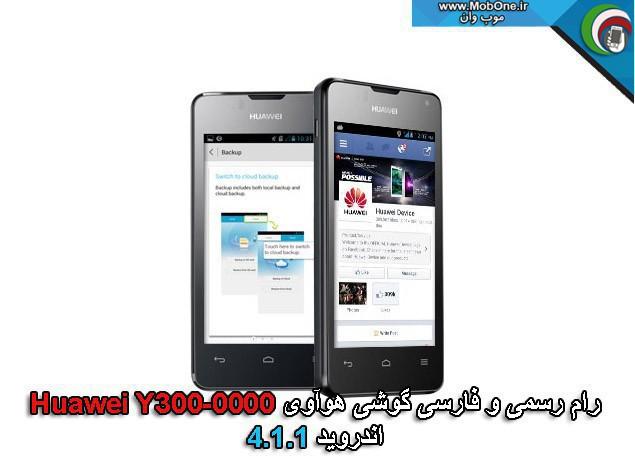 رام رسمی Huawei Y300-0000